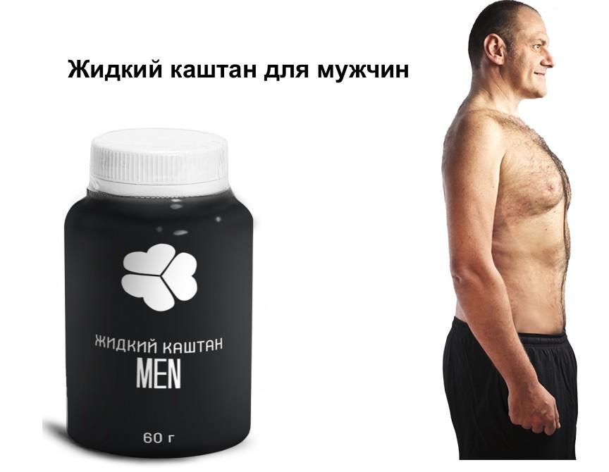 Средство Похудение Для Мужчин.